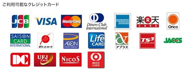 クレジットカード、電子マネー、デビットカード