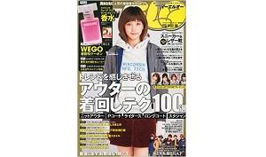 サムライイーエルオー SamuraimagazineELO 1月号で紹介されています。