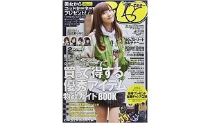 サムライイーエルオー SamuraimagazineELO 2月号で紹介されています。