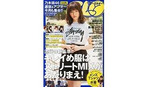 サムライイーエルオー SamuraimagazineELO 8月号で紹介されています。