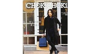 チョキチョキ Choki!Choki! 1月号で紹介されています。