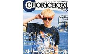 チョキチョキ Choki!Choki! 8月号で紹介されています。