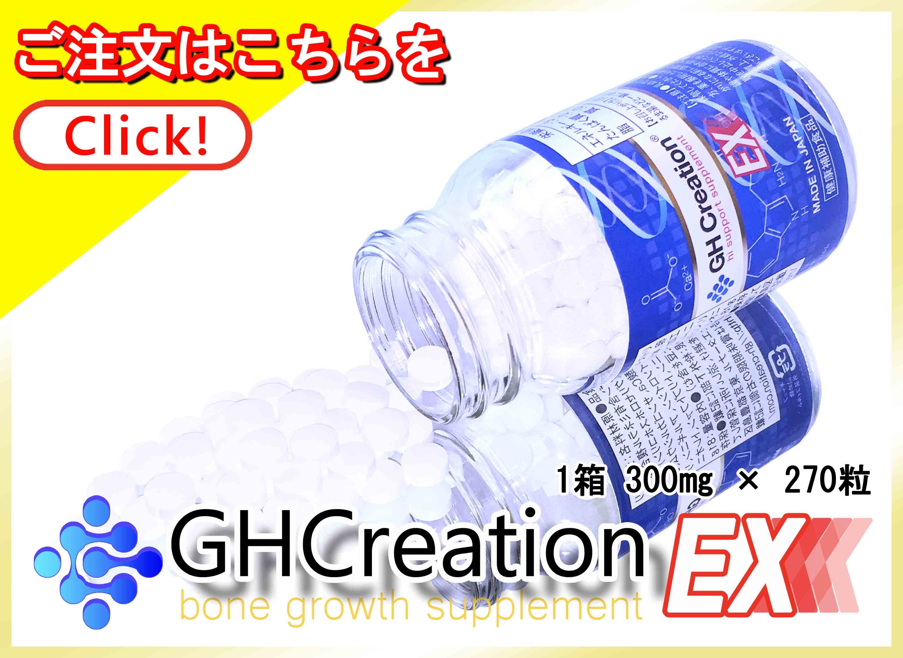 GHCreation-EX-300×200