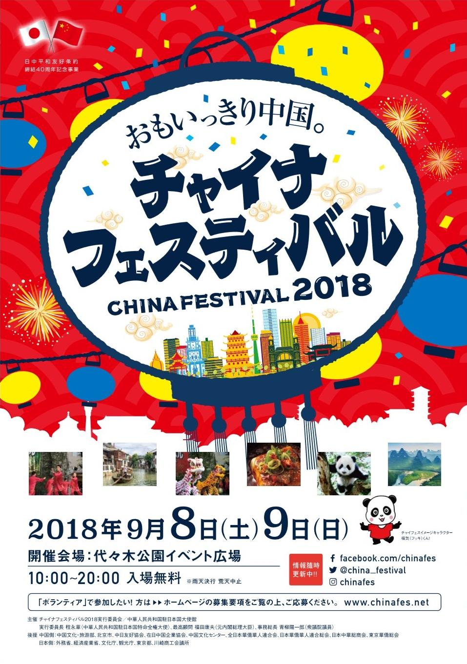 チェイナフェスティバル2018