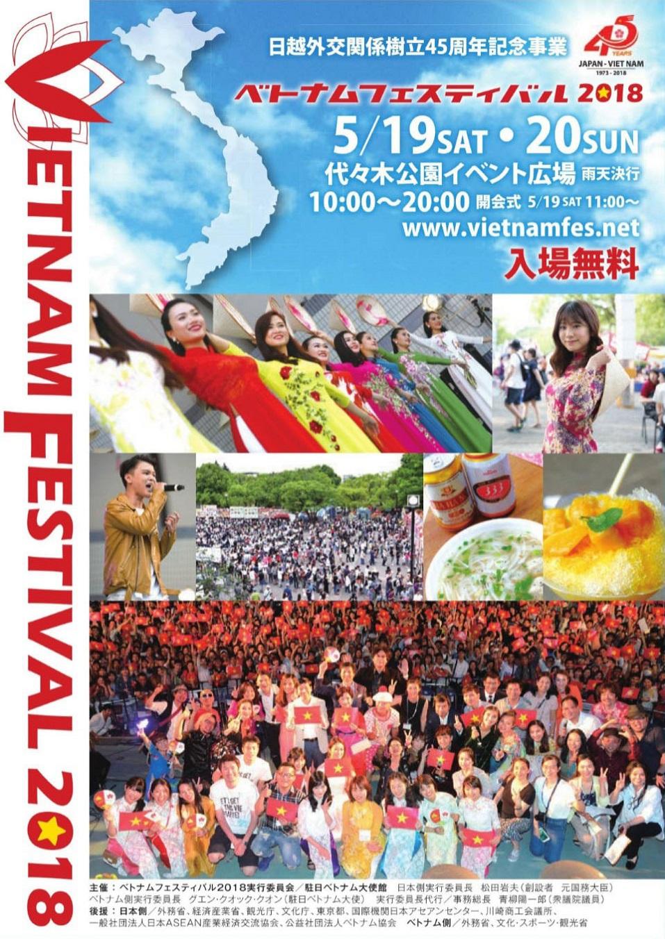 ベトナムフェスティバル2018