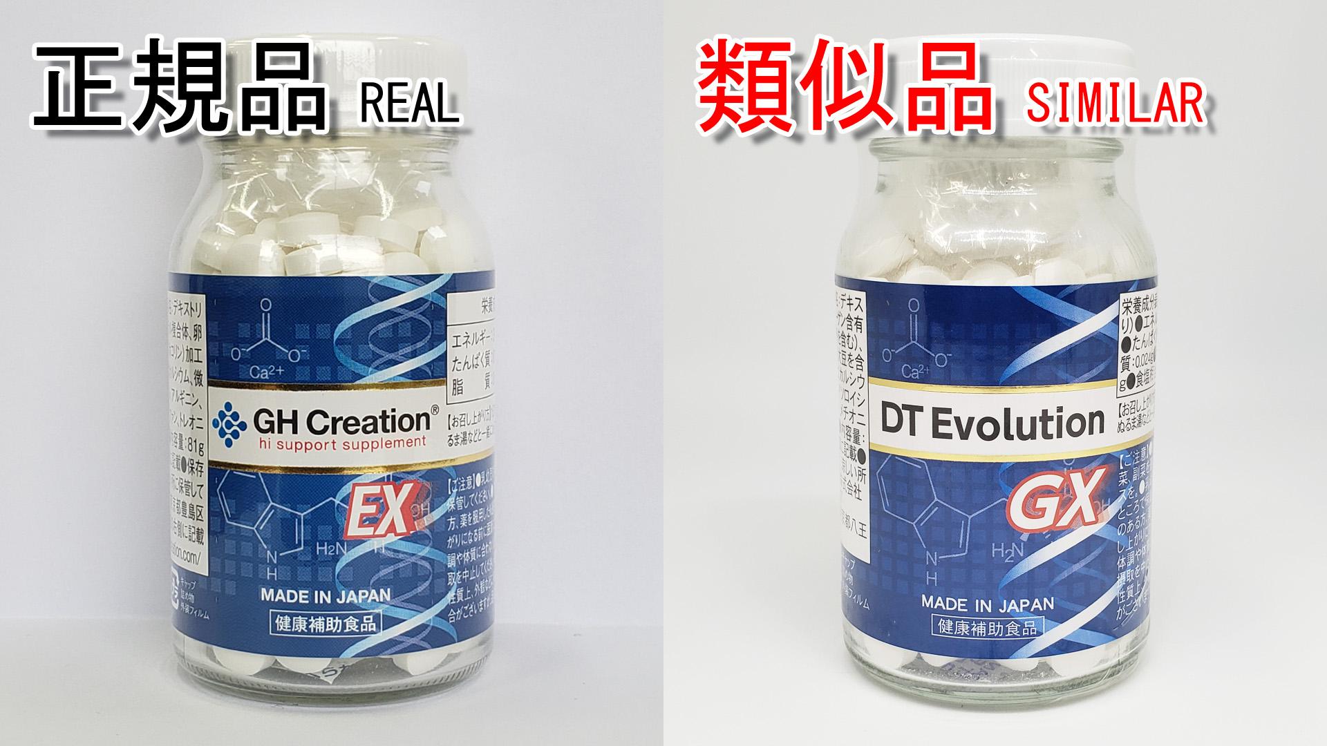 DT Evolution